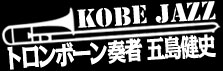 五島健史JAZZサイト