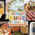 taste-of-kobe-2018-1