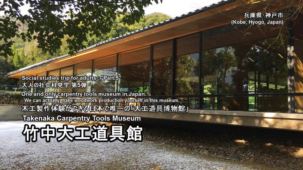 takenakamuseum-01-1-txt-1024x576
