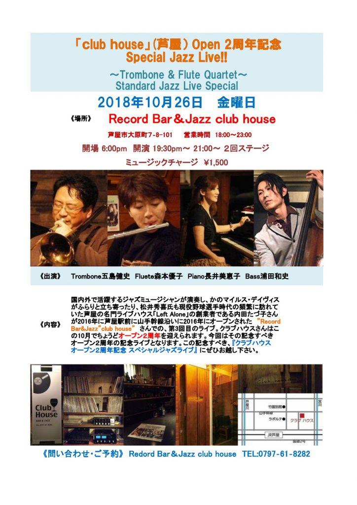 2018.10.26.club house ライブちらし-001