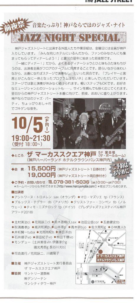 神戸ジャズストリート2018前夜祭