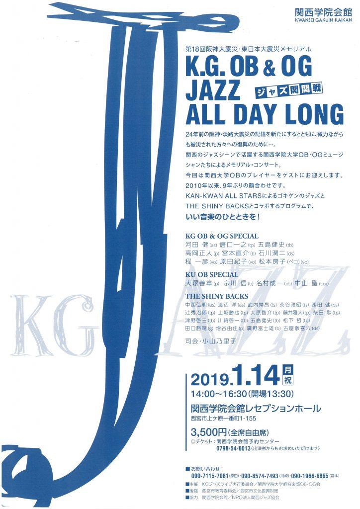 2019.01.14.K.G.OB.OG震災メモリアルコンサート