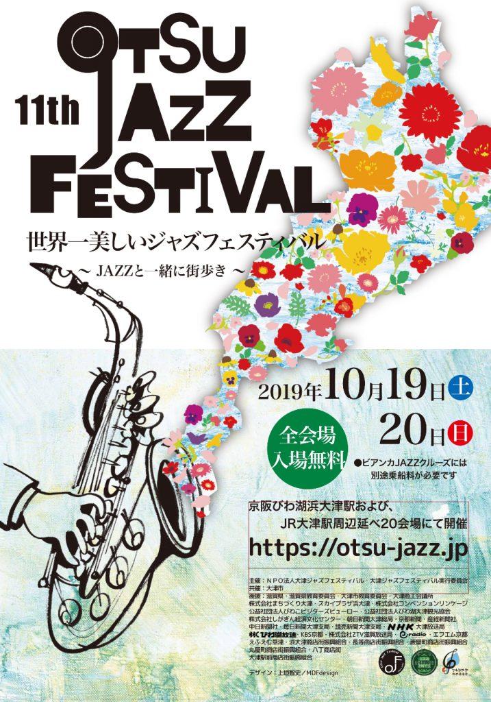 さdfOJF2019.poster.A2.0816_page-0001