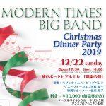 ふぇうぇf20191222_christmas_page-0001