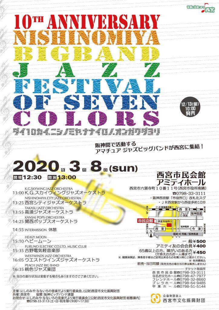 Nanairo10/JAZZ/original_page-0001